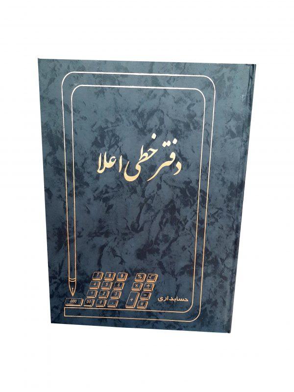 دفتر 100 برگ رحلی ته دوخت اعلاء
