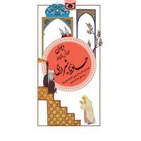 گزیده (20)(دیوان حافظ شیرازی)(پالتویی)