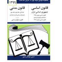 قانون اساسی و قانون مدنی