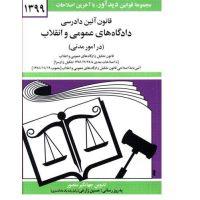 قانون آئین دادرسی دادگاههای عمومی و انقلاب