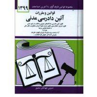 قوانین و مقررات آئین دادرسی مدنی