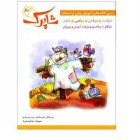 کتاب شاپرک 3 ریاضی