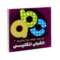 کتاب تو می تونی یادبگیری 2 الفبای انگلیسی