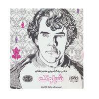 کتاب رنگ آمیزی بزرگسالان (ماجراهای شرلوک)