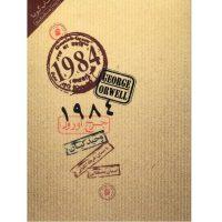 کتاب گویا 1984