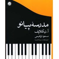 کتاب مدسه پیانو