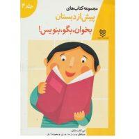 کتاب پیش از دبستان بخوان بگو بنویس جلد 4