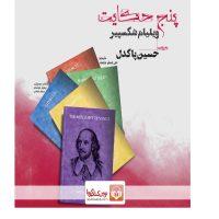 کتاب گویا پنج حکایت ویلیام شکسپیر