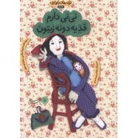 کتاب ترانه های بارداری (ماه دوم:نی نی دارم قد یه دونه زیتون)