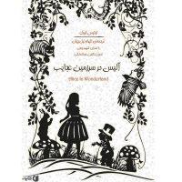 کتاب صوتی آلیس در سرزمین