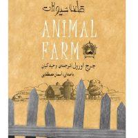 کتاب صوتی قلعه حیوانات اثر جورج اورول