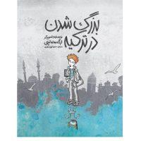 کتاب بزرگ شدن در ترکیه