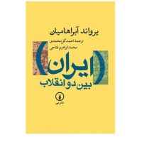 کتاب ایران بین دو انقلاب