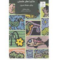 کتاب حکایتهای فلسفی (برای حفظ زمین)