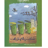 کتاب انرژی شناخت زباله و بازیافت مجموعه با گام های کوچک