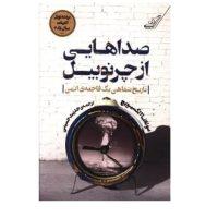 کتاب صداهایی از چرنوبیل اثر آلکوسیویچ