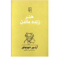 کتاب هنر زنده ماندن اثر آرتور شوپنهاور