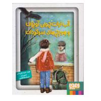 کتاب آب نبات چوبی آویزان و هویج های سرگردان