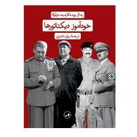 کتاب خودآموز دیکتاتورها