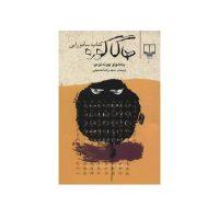 کتاب هاگاکوره (کتاب سامورایی)